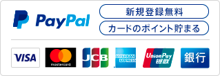 ペイパル|新規登録無料、カードのポイント貯まる|VISA, Mastercard, JCB, American Express, Union Pay, 銀行